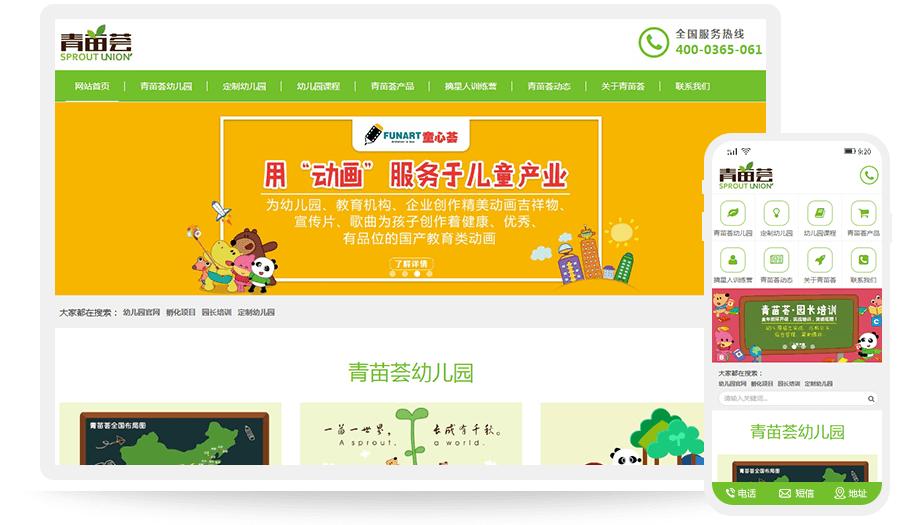 北京世纪青苗教育科技有限公司