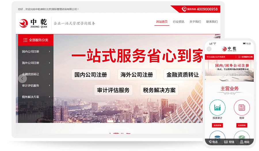 中乾律财(北京)国际管理咨询有限公司