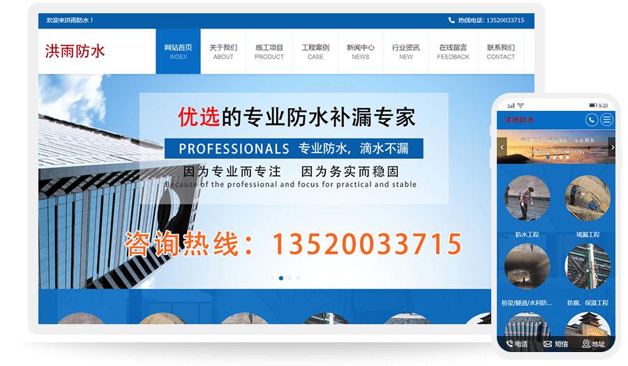 北京洪雨建筑防水工程中心