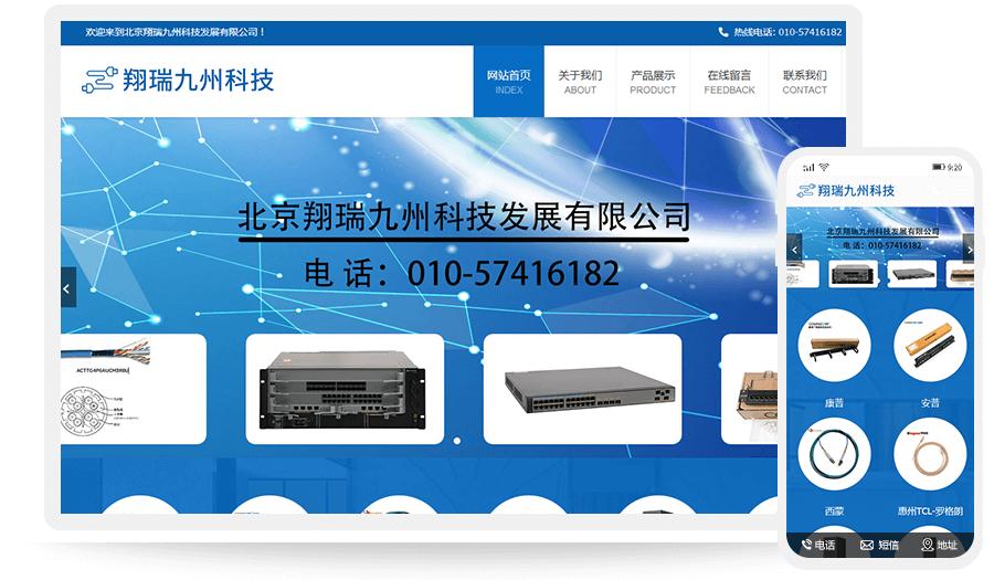 北京翔瑞九州科技发展有限公司