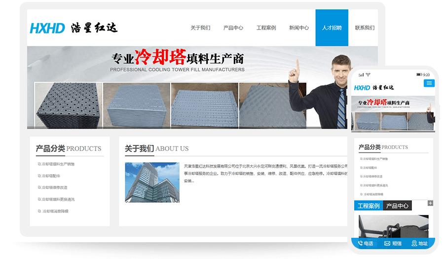 天津浩星红达科技发展有限公司