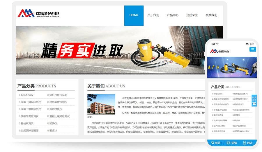 北京中煤兴业科技有限公司