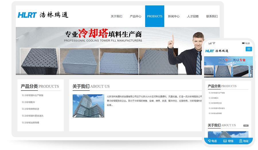 北京浩林瑞通科技发展有限公司