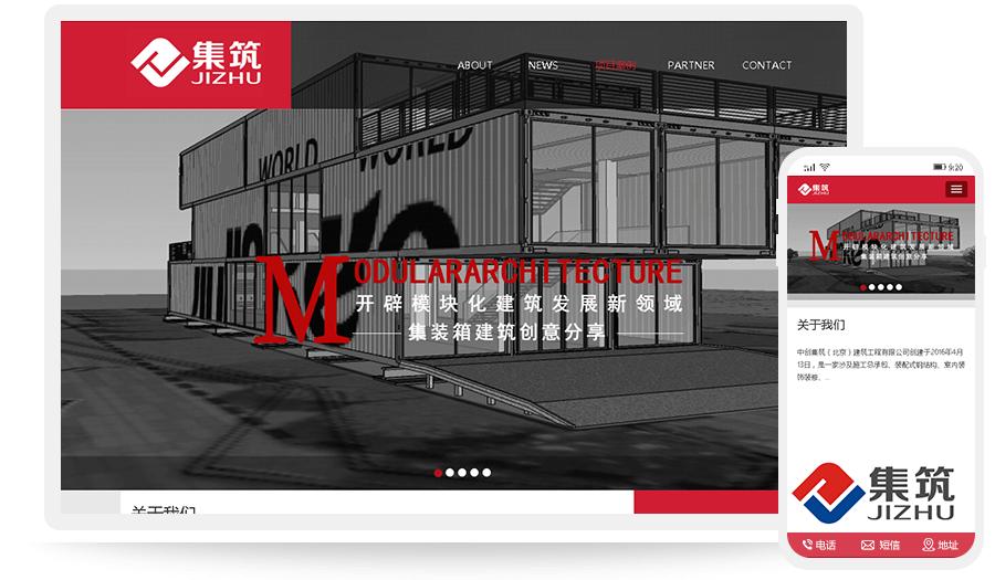 中创集筑(北京)建筑工程有限公司