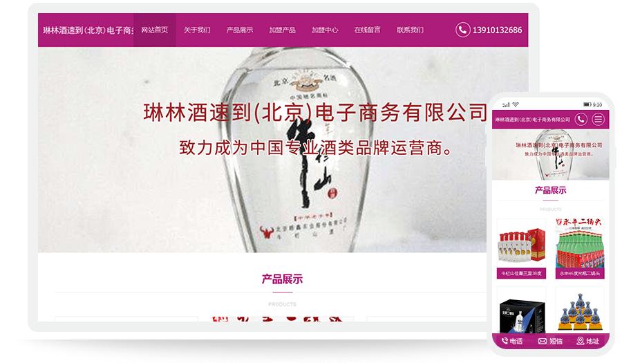 琳林酒速到(北京)电子商务有限公司