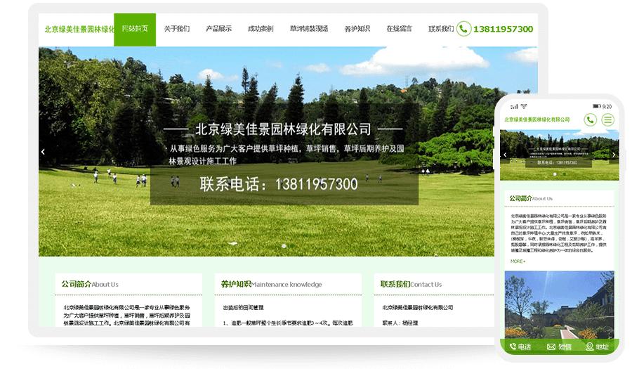 北京绿美佳景园林绿化有限公司
