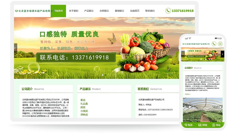 北京篮丰绿源农副产品有限公司