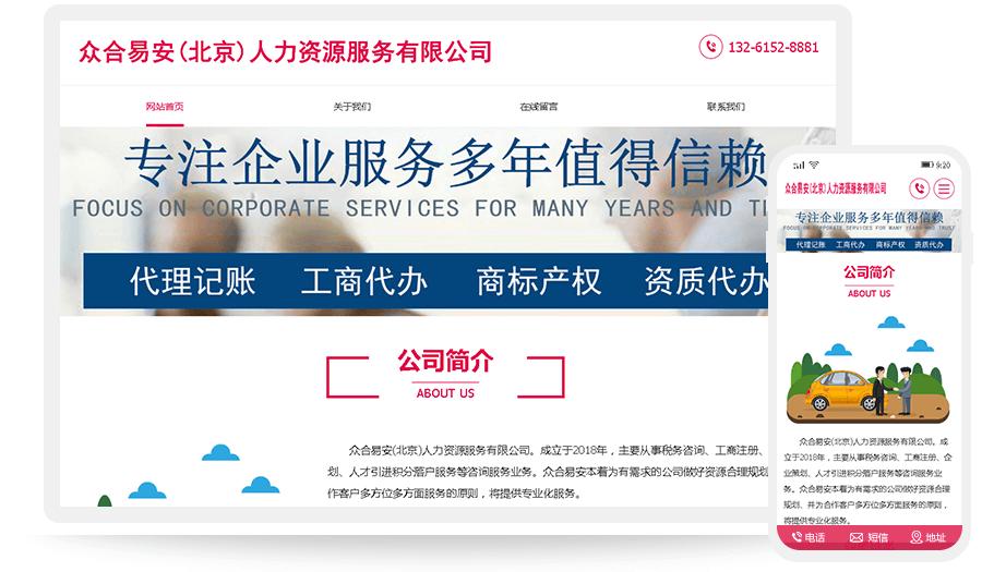 众合易安(北京)人力资源服务有限公司