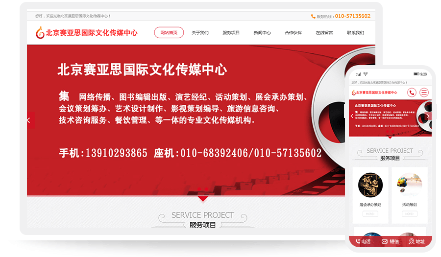 北京赛亚思国际文化传媒中心