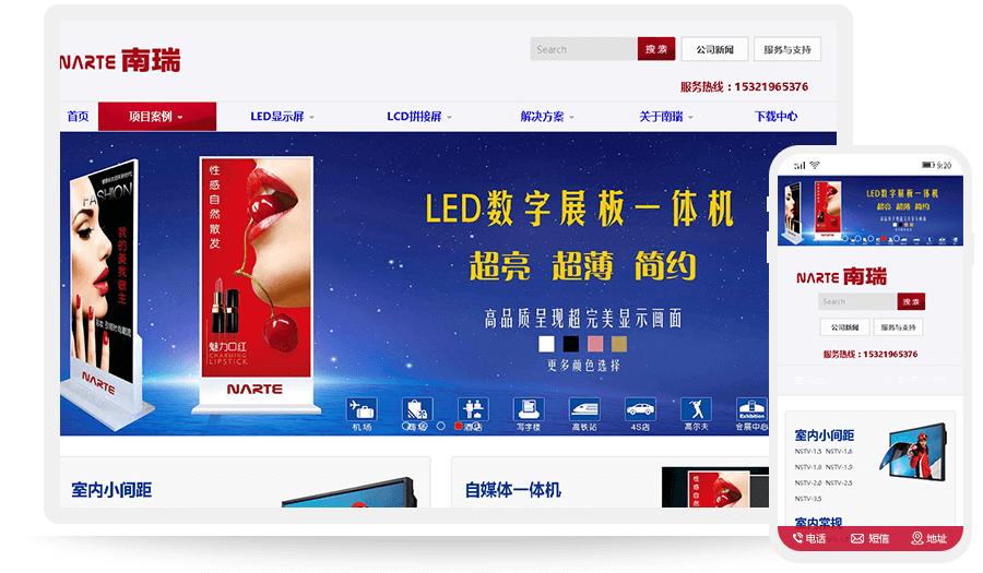 北京南瑞泰成电子科技有限公司