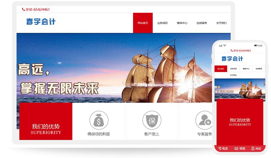 北京春宇会计服务有限公司