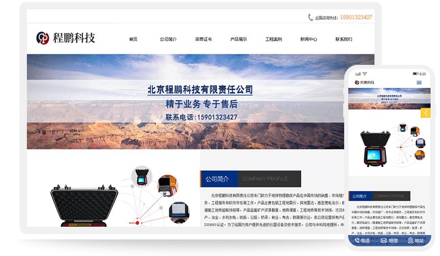 北京程鹏科技有限责任公司