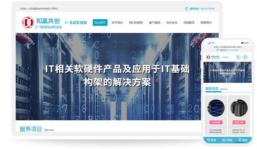 北京和赢共创科技有限公司