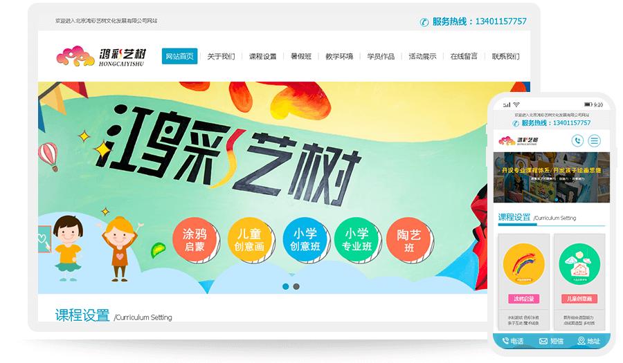 北京鸿彩艺树文化发展有限公司