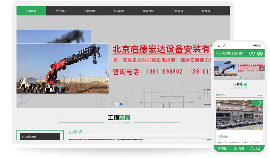 北京启德宏达设备安装有限公司