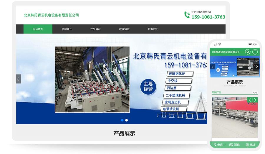 北京韩氏青云机电设备有限责任公司