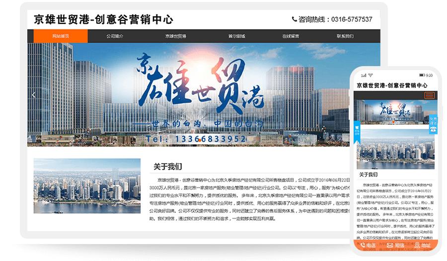 北京久季房地产经纪有限公司