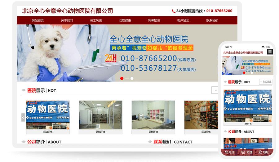 北京全心全意全心动物医院有限公司