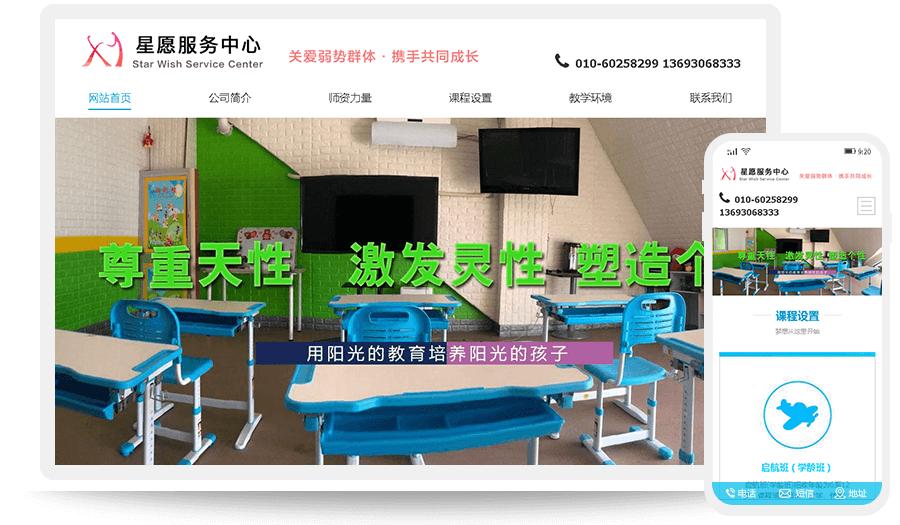 北京市大兴区星愿孤独症关爱服务中心