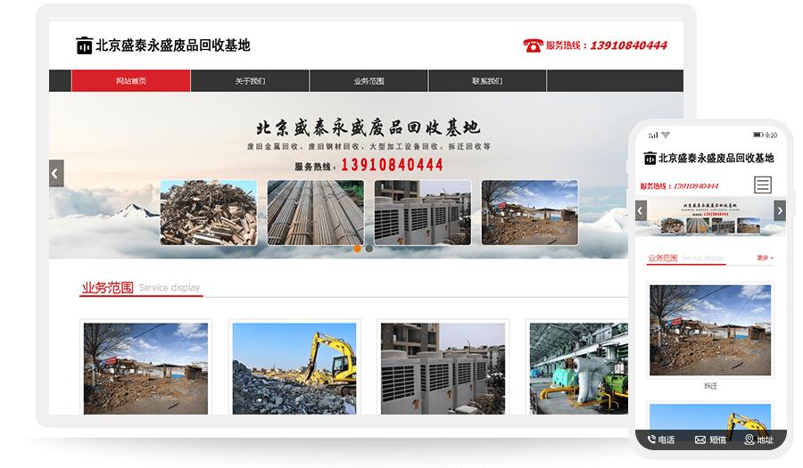 北京盛泰永盛废品回收有限公司