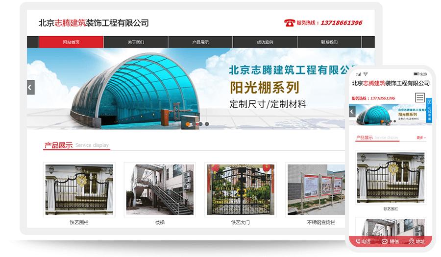 北京志腾建筑装饰工程有限公司