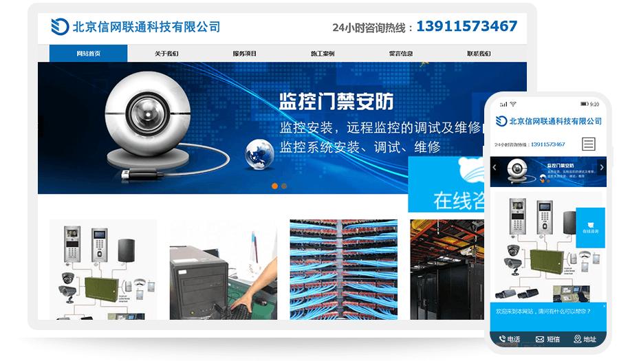 北京信网联通科技有限公司