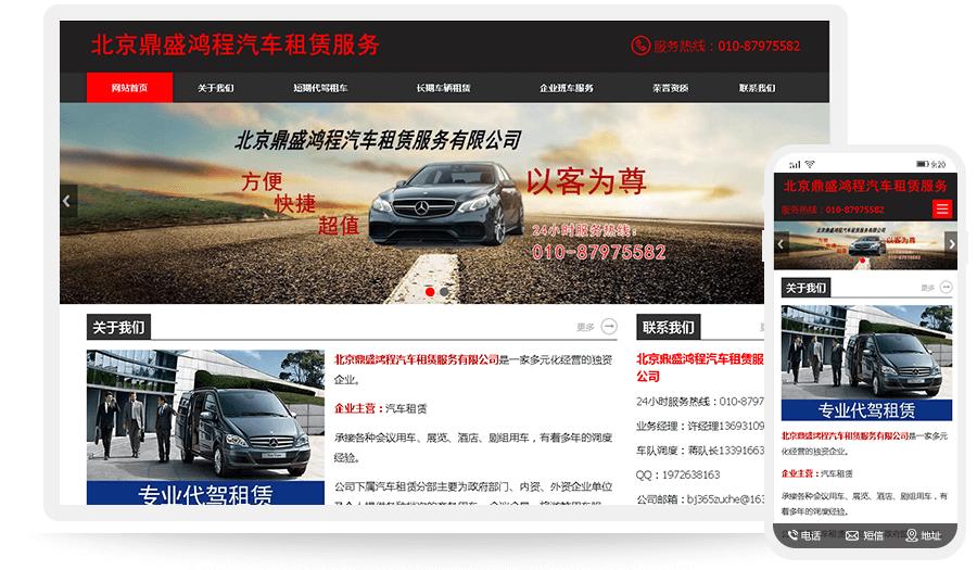 北京鼎盛鸿程汽车租赁服务有限公司