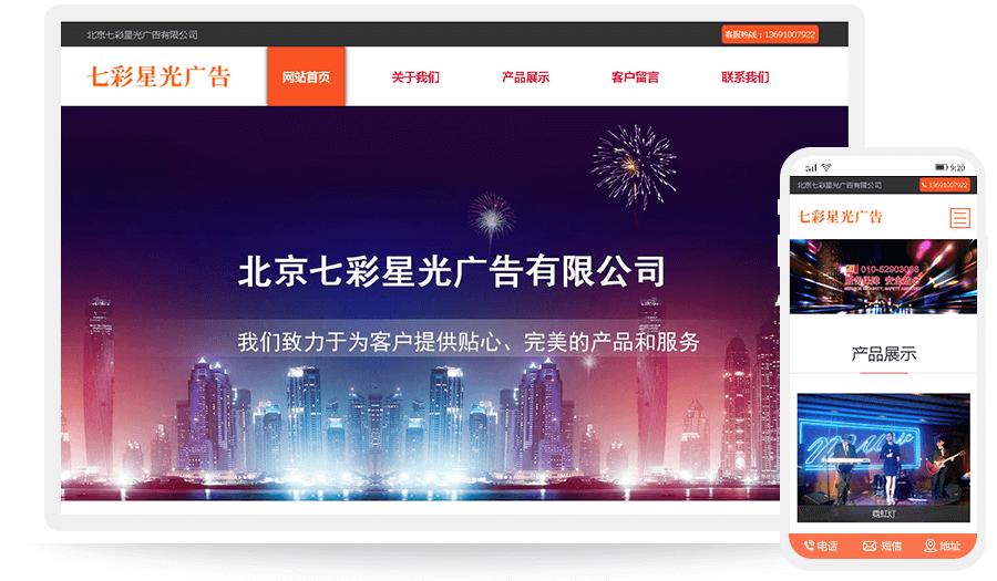 北京七彩星光广告有限公司