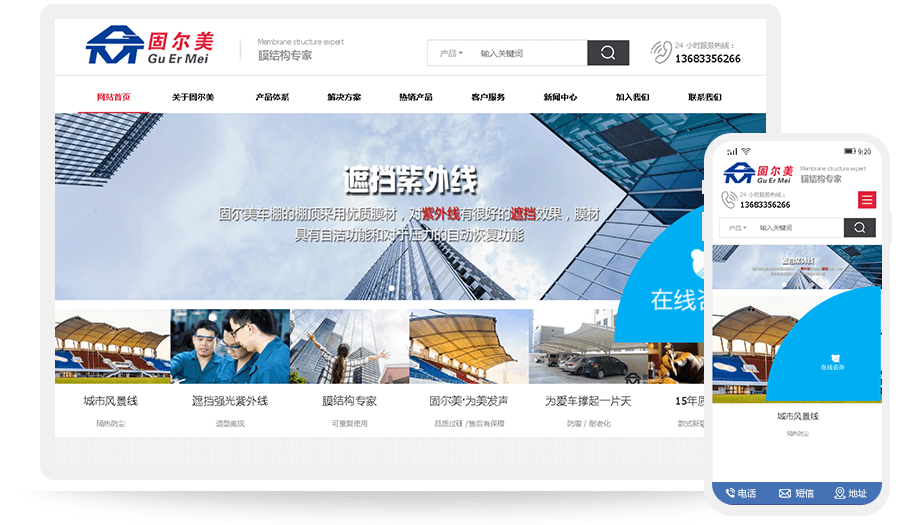 北京固尔美膜结构工程有限公司