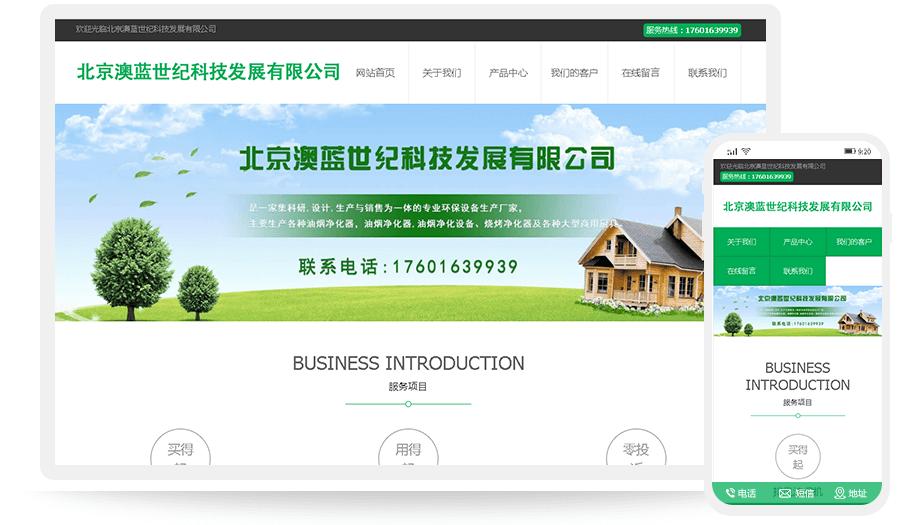 北京澳蓝世纪科技发展有限公司