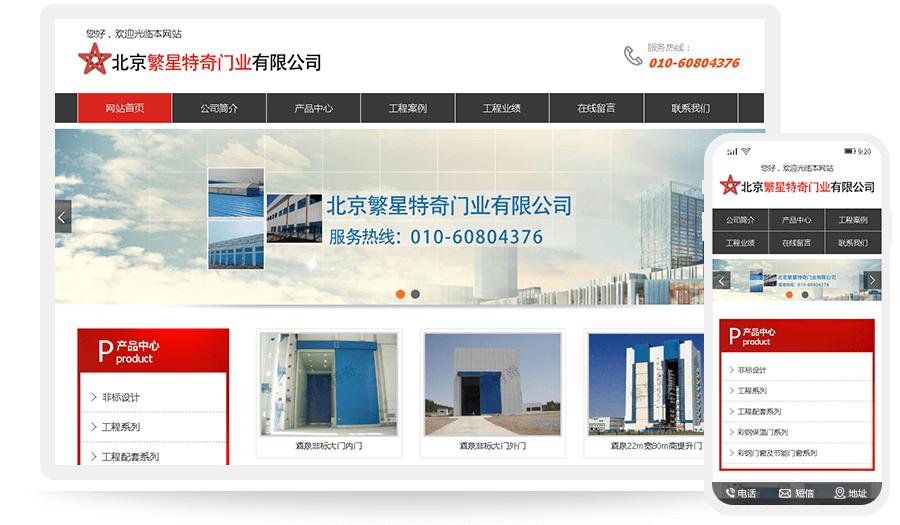 北京繁星特奇门业有限公司