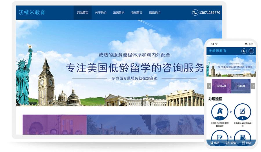 北京沃楷米教育咨询有限公司