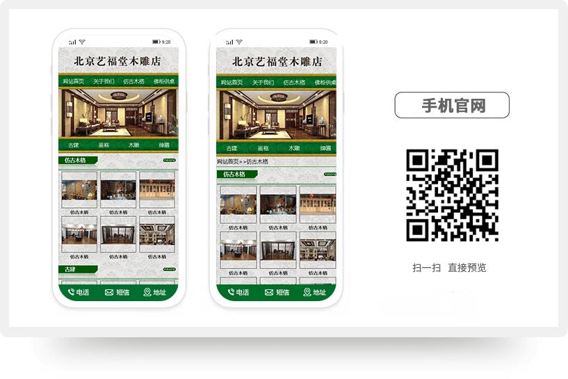 北京艺福堂木雕店