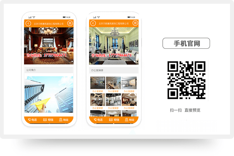北京贝朗建筑装饰工程有限公司