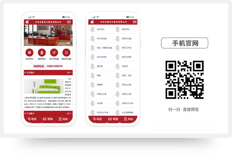 北京京喜办公家具有限公司