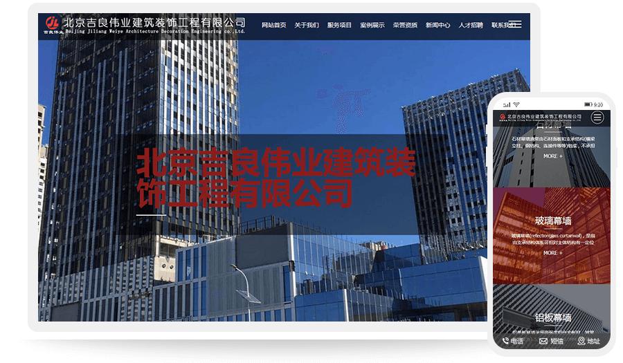 北京吉良伟业建筑装饰工程有限公司