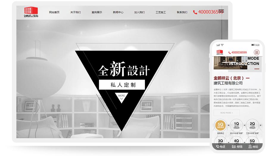 北京金鹏祥云装饰有限公司