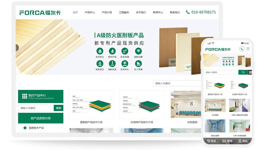 福尔卡(北京)新型材料技术股份有限公司