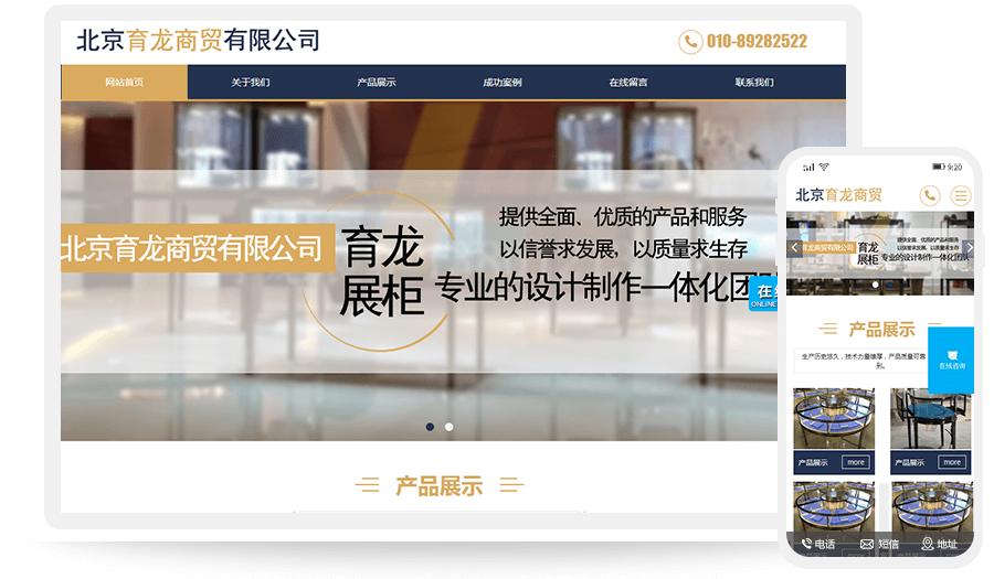 北京育龙商贸有限公司