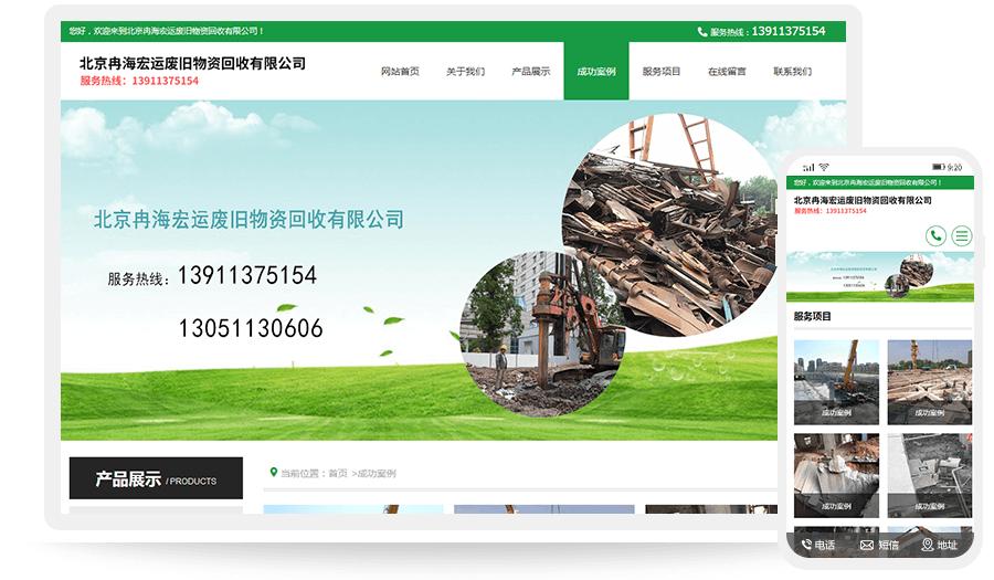 北京冉海宏运废旧物资回收有限公司